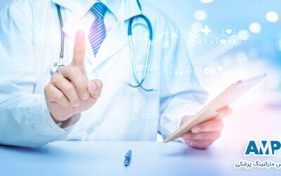 بازاریابی در حوزه سلامت چیست؟ نکاتی که پزشکان و کسب و کارهای پزشکی باید بدانند.