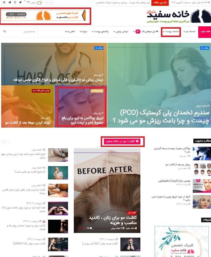 نمونه وب سایت پزشکی - کلینیک خانه سفید